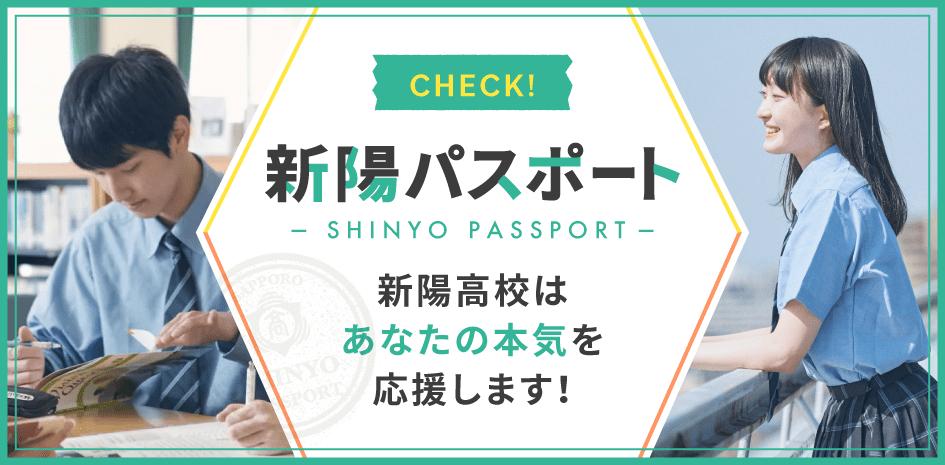 今年度開始! 新陽パスポート