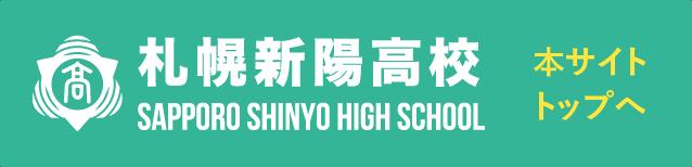 札幌新陽高等学校 本サイトトップへ