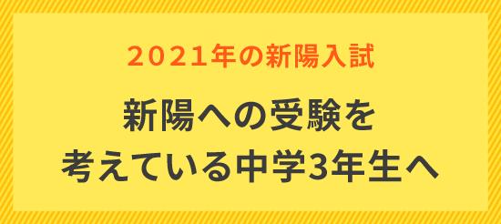 2021年の新陽入試 新陽への受験を考えている中学3年生へ